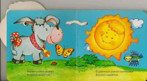 Иллюстрация 1 из 5 для Книжки с хвостиком: Ослик - Ольга Чернорицкая   Лабиринт - книги. Источник: _Елена_