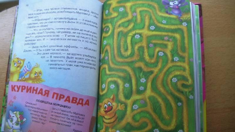 Иллюстрация 1 из 6 для Кот да Винчи. Ограбление банки - Екатерина Матюшкина | Лабиринт - книги. Источник: дважды мама