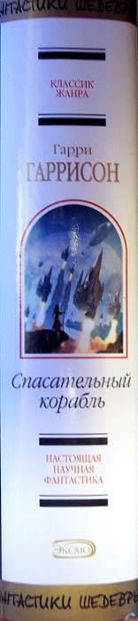 Иллюстрация 1 из 3 для Спасательный корабль: Фантастические романы - Гарри Гаррисон | Лабиринт - книги. Источник: nasty