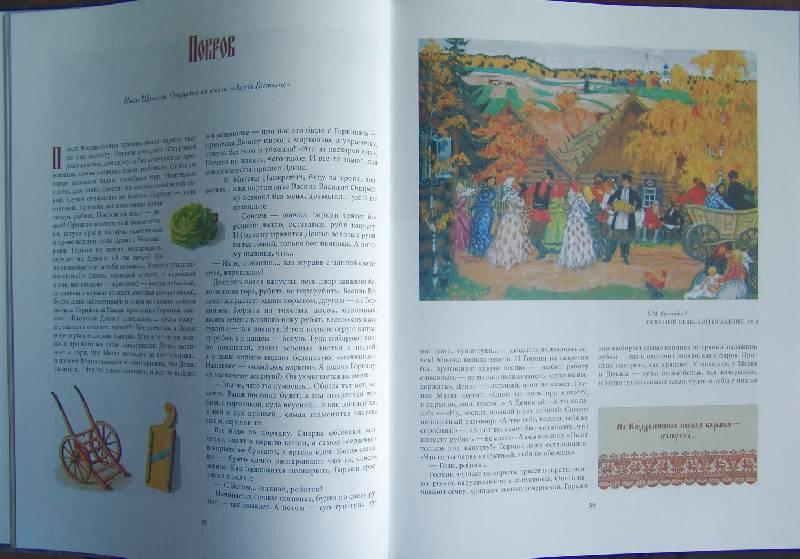 Иллюстрация 1 из 17 для Русская семья. Праздники и традиции | Лабиринт - книги. Источник: Лаванда