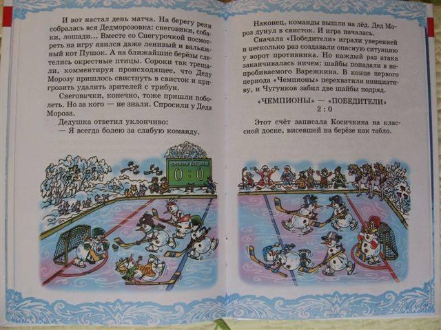 Иллюстрация 1 из 26 для Школа снеговиков - Андрей Усачев | Лабиринт - книги. Источник: Юта