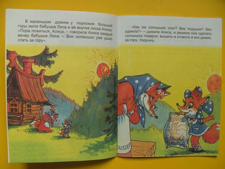 Иллюстрация 1 из 30 для Подушка для солнышка - Н. Дегтярева | Лабиринт - книги. Источник: мама малыша