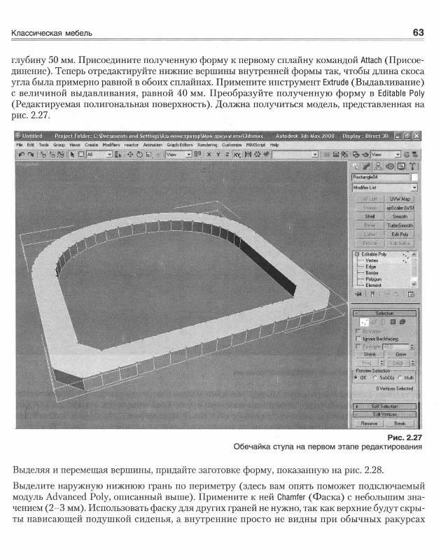 Иллюстрация 1 из 10 для Дизайн интерьеров в 3ds Max 2008 (+DVD) - Андрей Шишанов | Лабиринт - книги. Источник: Ляпина  Ольга Станиславовна