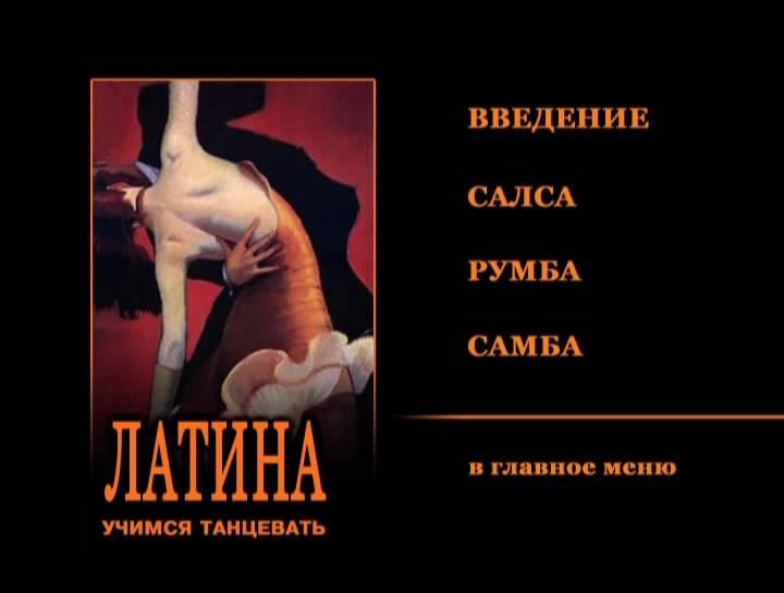 Иллюстрация 1 из 8 для Латина (DVD) - Григорий Чинцов | Лабиринт - видео. Источник: Ляпина  Ольга Станиславовна