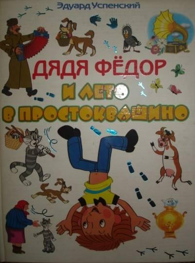 Иллюстрация 1 из 8 для Дядя Федор и лето в Простоквашино - Эдуард Успенский | Лабиринт - книги. Источник: Настёна
