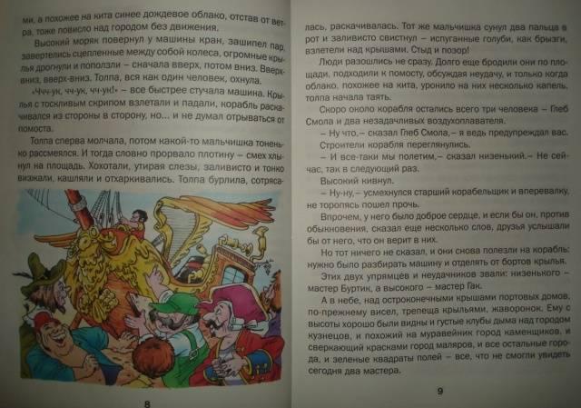Иллюстрация 1 из 40 для Гак и Буртик в стране бездельников - Святослав Сахарнов | Лабиринт - книги. Источник: Настёна
