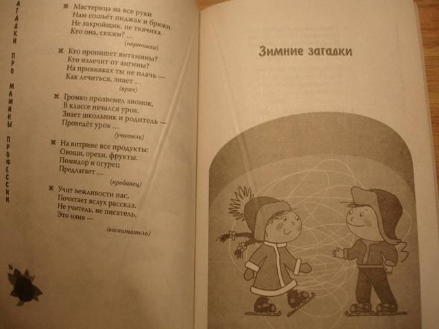 Иллюстрация 1 из 7 для 305 веселых загадок в стихах - Екатерина Савельева | Лабиринт - книги. Источник: Kisа