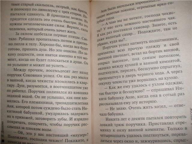 Иллюстрация 1 из 3 для Золотой песок (мяг) - Полина Дашкова   Лабиринт - книги. Источник: света