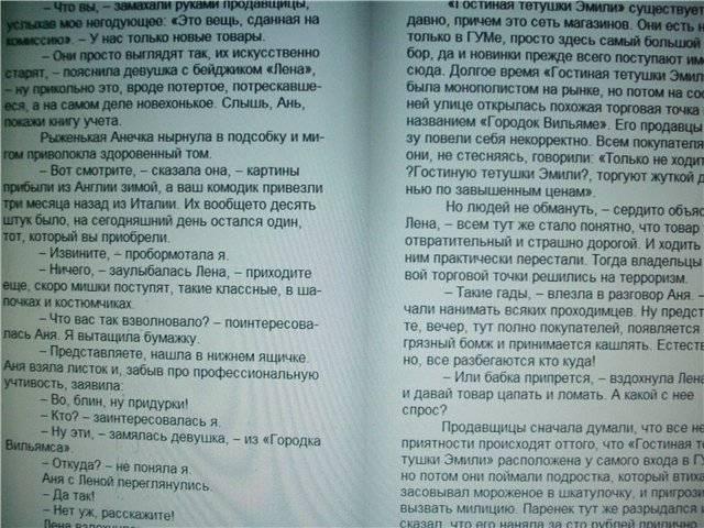 Иллюстрация 1 из 6 для Скелет из пробирки - Дарья Донцова | Лабиринт - книги. Источник: света