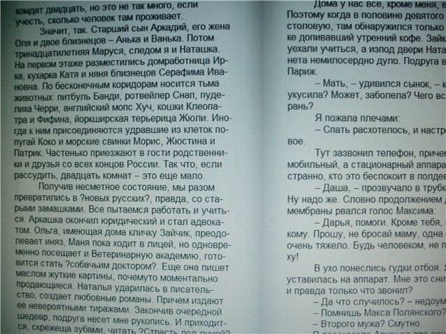 Иллюстрация 1 из 12 для Жена моего мужа: Роман - Дарья Донцова   Лабиринт - книги. Источник: света