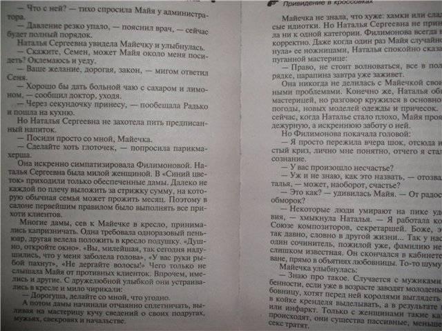 Иллюстрация 1 из 9 для Привидение в кроссовках - Дарья Донцова | Лабиринт - книги. Источник: света