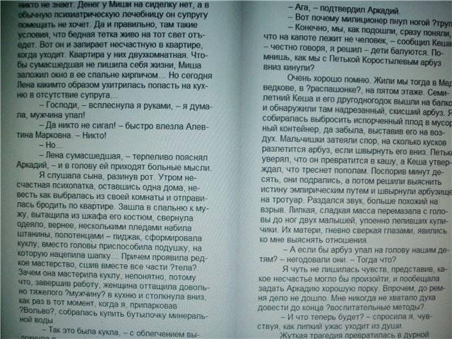 Иллюстрация 1 из 11 для Хобби гадкого утенка: Роман - Дарья Донцова | Лабиринт - книги. Источник: света