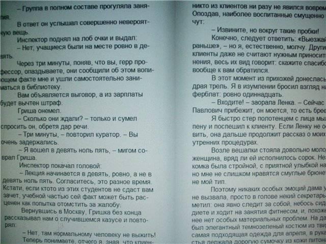 Иллюстрация 1 из 19 для Тушканчик в бигудях: Роман - Дарья Донцова | Лабиринт - книги. Источник: света