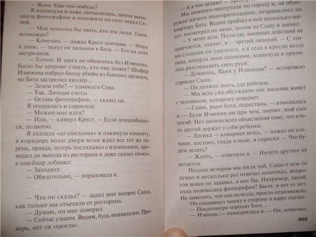 Иллюстрация 1 из 10 для Мой любимый киллер: Повесть - Татьяна Полякова   Лабиринт - книги. Источник: света
