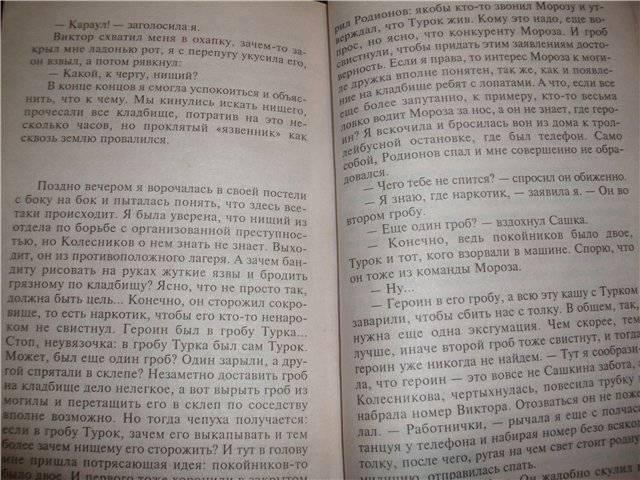 Иллюстрация 1 из 7 для Интим не предлагать: Повесть - Татьяна Полякова | Лабиринт - книги. Источник: света