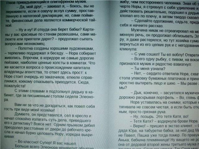 Иллюстрация 1 из 13 для Яблоко Монте-Кристо: Роман - Дарья Донцова | Лабиринт - книги. Источник: света