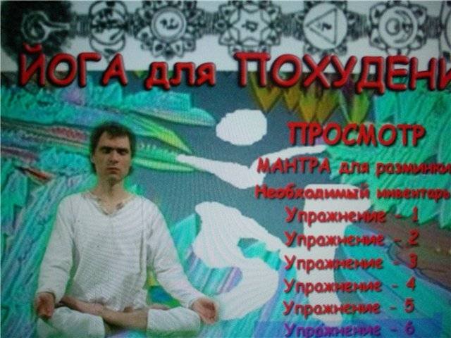 Иллюстрация 1 из 6 для Йога для похудения (+DVD) - Ю. Белюсева | Лабиринт - видео. Источник: света