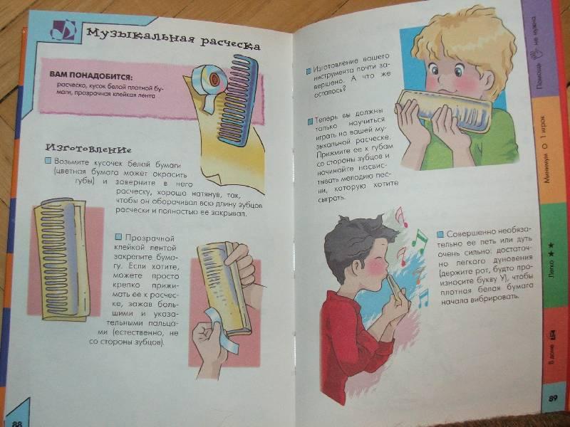 Иллюстрация 1 из 6 для Лучшие игры дома | Лабиринт - книги. Источник: Сороконожка