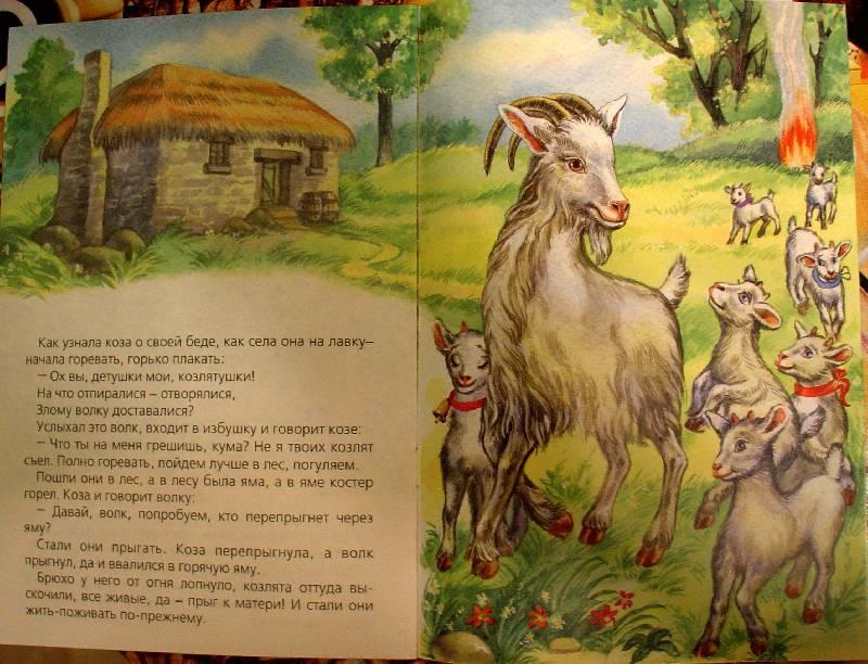 Иллюстрация 1 из 5 для Волк и козлята | Лабиринт - книги. Источник: samuel whiskers