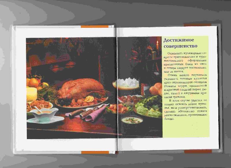 Иллюстрация 1 из 12 для Праздничный стол - Ирина Румянцева | Лабиринт - книги. Источник: Урядова  Анна Владимировна