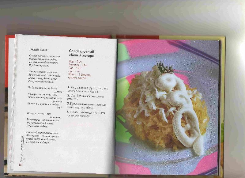 Иллюстрация 1 из 8 для Кулинарные рецепты на бис - Лариса Рубальская   Лабиринт - книги. Источник: Урядова  Анна Владимировна