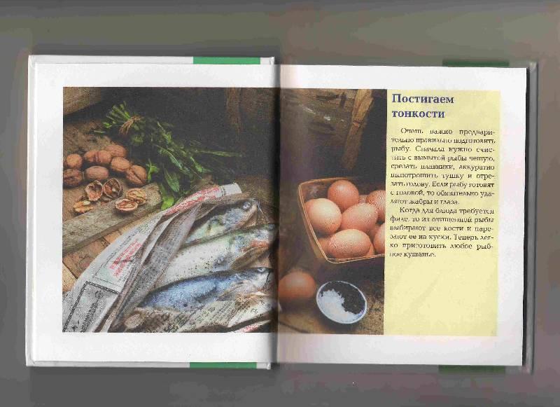 Иллюстрация 1 из 2 для Рыба со сковороды и из духовки - Ирина Румянцева | Лабиринт - книги. Источник: Урядова  Анна Владимировна