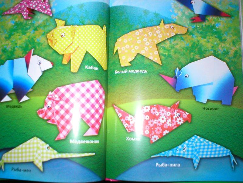 Иллюстрация 1 из 11 для Оригами. Веселый зоопарк - Острун, Лев   Лабиринт - книги. Источник: Черникова Наталья Вячеславовна