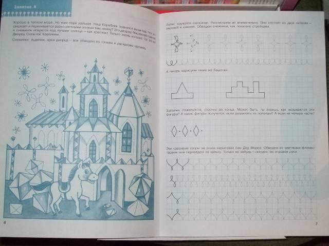 Иллюстрация 1 из 11 для Дошкольные прописи. 6-7 лет. Подготовка к письму | Лабиринт - книги. Источник: *  Надежда