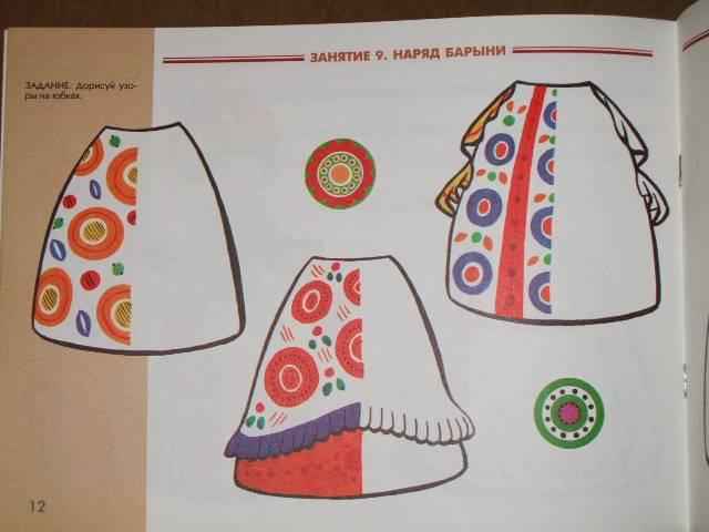 Иллюстрация 1 из 10 для Дымковская игрушка. Рабочая тетрадь - Величкина, Шпикалова   Лабиринт - книги. Источник: *  Надежда
