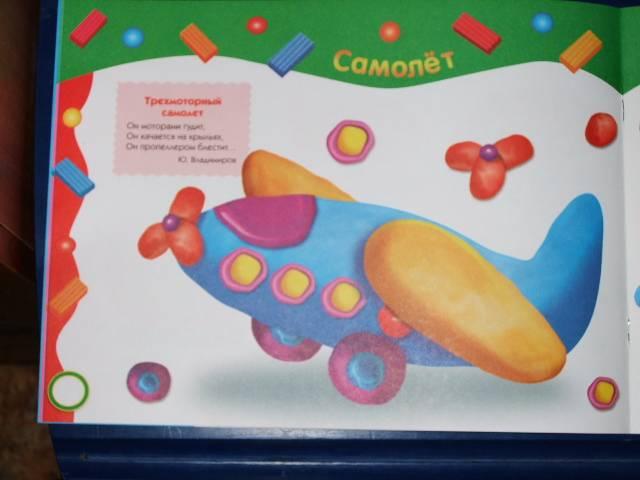 Иллюстрация 1 из 12 для Лепим игрушки: Художественный альбом для занятий с детьми 3-5 лет. - Дарья Колдина   Лабиринт - книги. Источник: *  Надежда
