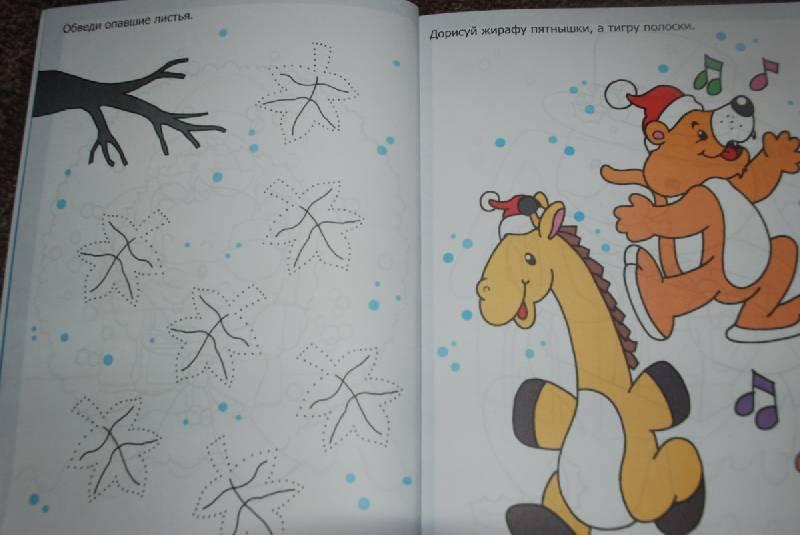 Иллюстрация 1 из 5 для Зимние забавы. Медведь   Лабиринт - книги. Источник: Lared