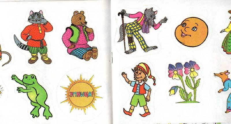 Иллюстрация 1 из 6 для Угадайки (книжка-тест) | Лабиринт - книги. Источник: Смирнова  Ирина Эдуардовна