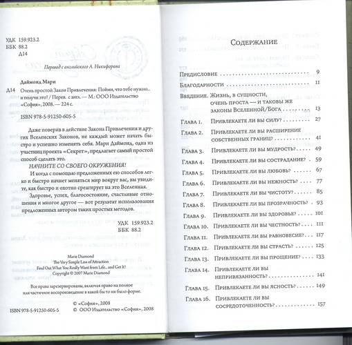 Иллюстрация 1 из 6 для Очень простой Закон Привлечения - Мария Даймонд | Лабиринт - книги. Источник: novela08