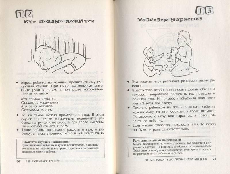 Иллюстрация 1 из 10 для 125 развивающих игр от 1 до 3 лет - Джеки Силберг | Лабиринт - книги. Источник: Сайфутдинова  Ирина Евгеньевна