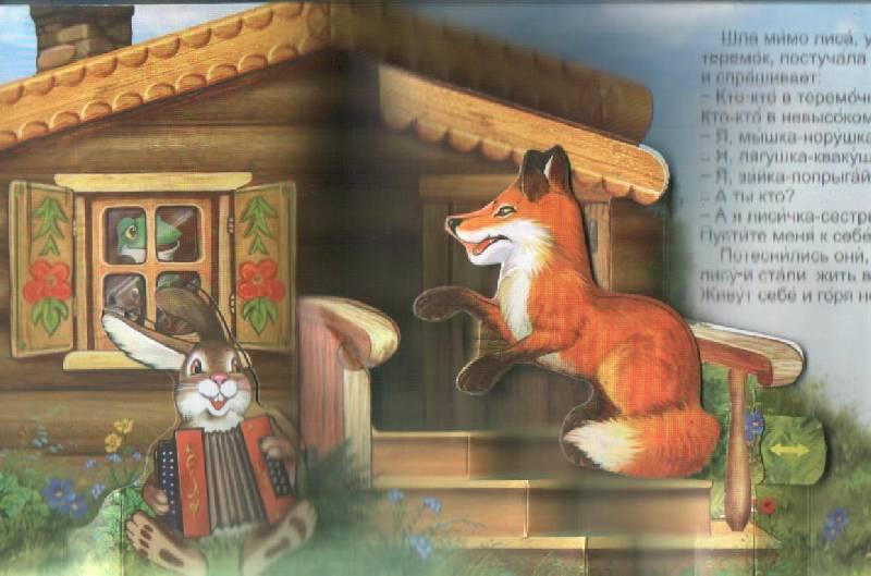 Иллюстрация 1 из 9 для Сказка в окошке: Теремок | Лабиринт - книги. Источник: Киви
