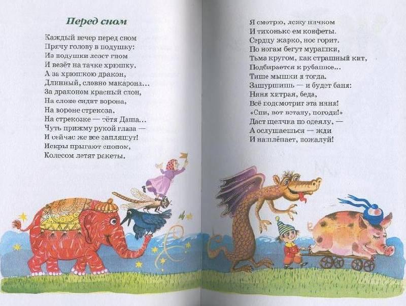 Иллюстрация 1 из 2 для Детский остров. Стихи и сказка - Саша Черный | Лабиринт - книги. Источник: Пчёлка Майя