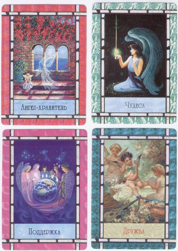 Иллюстрация 1 из 34 для Магическая сила вашего ангела хранителя (44 карты + брошюра с инструкцией) - Дорин Вирче | Лабиринт - книги. Источник: Абрамова Лариса Альбертовна