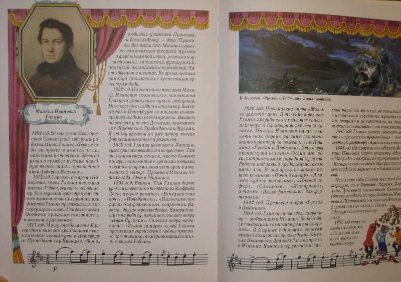Иллюстрация 1 из 23 для Русские композиторы - Б. Евсеев | Лабиринт - книги. Источник: ТОЧКА