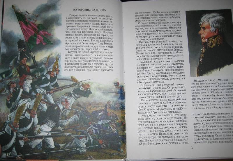 Иллюстрация 1 из 25 для Георгиевские кавалеры - Юрий Лубченков   Лабиринт - книги. Источник: ТОЧКА