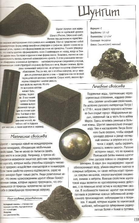 Иллюстрация 1 из 3 для Шунгит - минерал здоровья - Борис Покровский | Лабиринт - книги. Источник: looking_wanderer