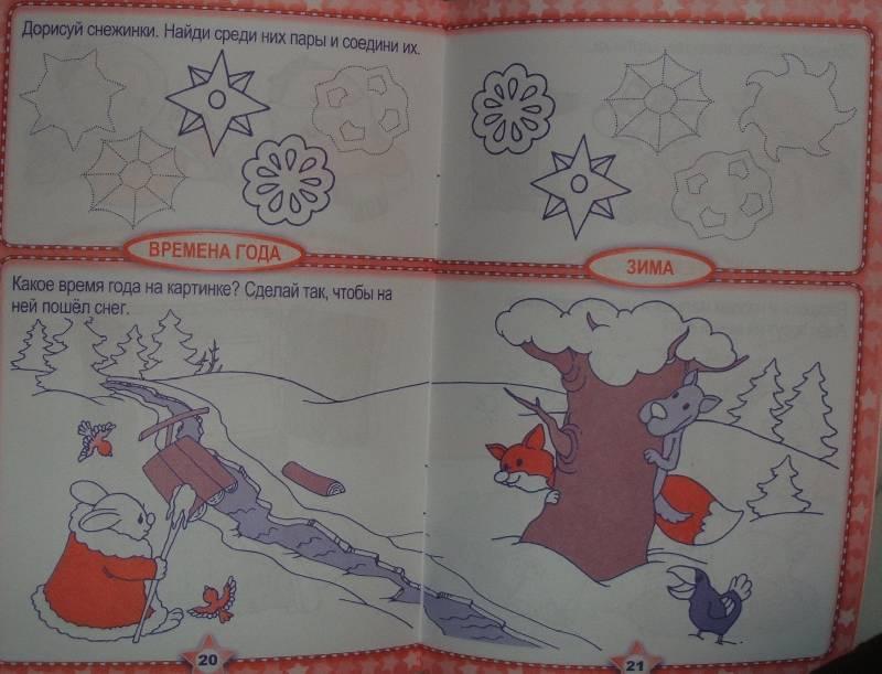 Иллюстрация 1 из 10 для Изучаем календарь - Инна Андреева | Лабиринт - книги. Источник: Иванова  Екатерина