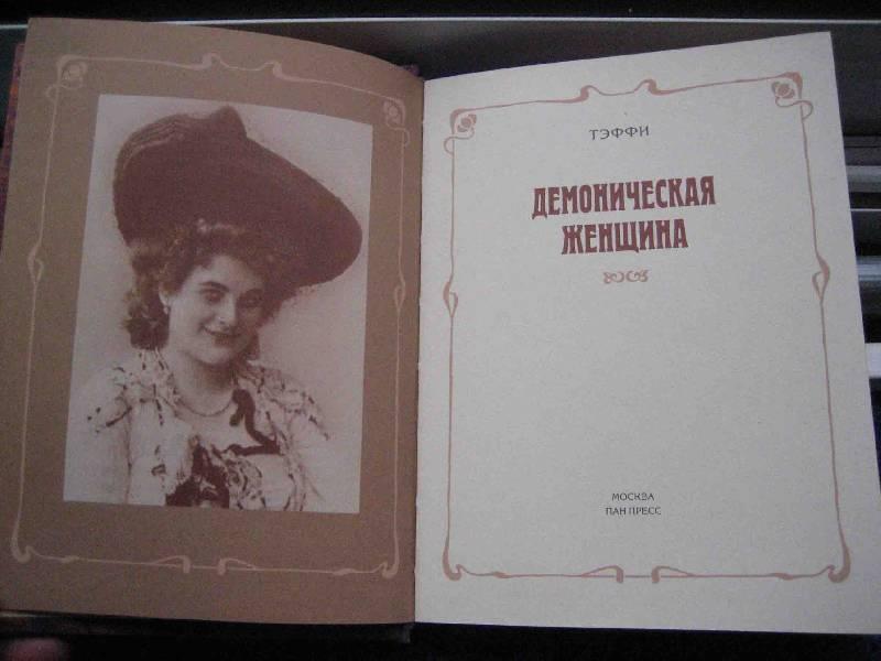 Иллюстрация 1 из 39 для Демоническая женщина - Надежда Тэффи | Лабиринт - книги. Источник: Трухина Ирина