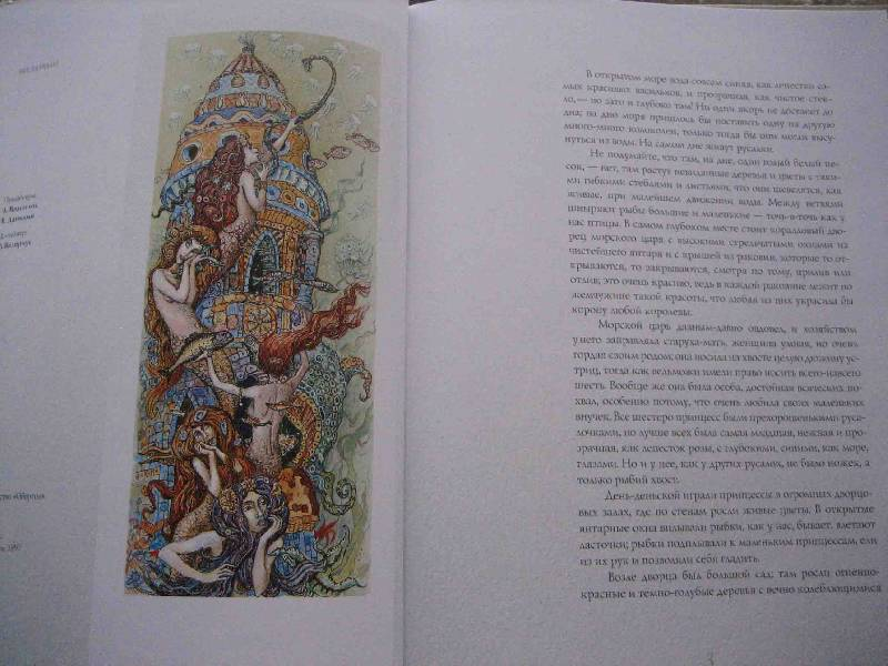 Иллюстрация 1 из 21 для Русалочка (+CD) - Ханс Андерсен | Лабиринт - книги. Источник: Трухина Ирина