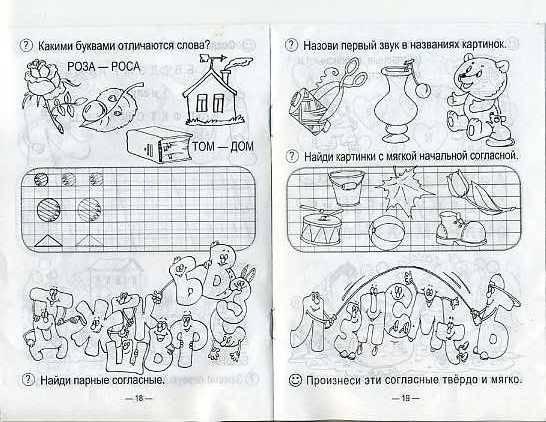 Иллюстрация 1 из 3 для Прописи к букварю. Буквы и звуки - Инна Бельская | Лабиринт - книги. Источник: Дианна