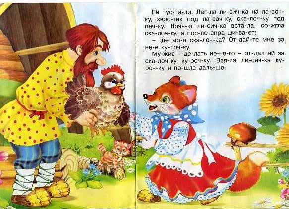 Иллюстрация 1 из 11 для Читаем по слогам: Лисичка со скалочкой | Лабиринт - книги. Источник: Дианна
