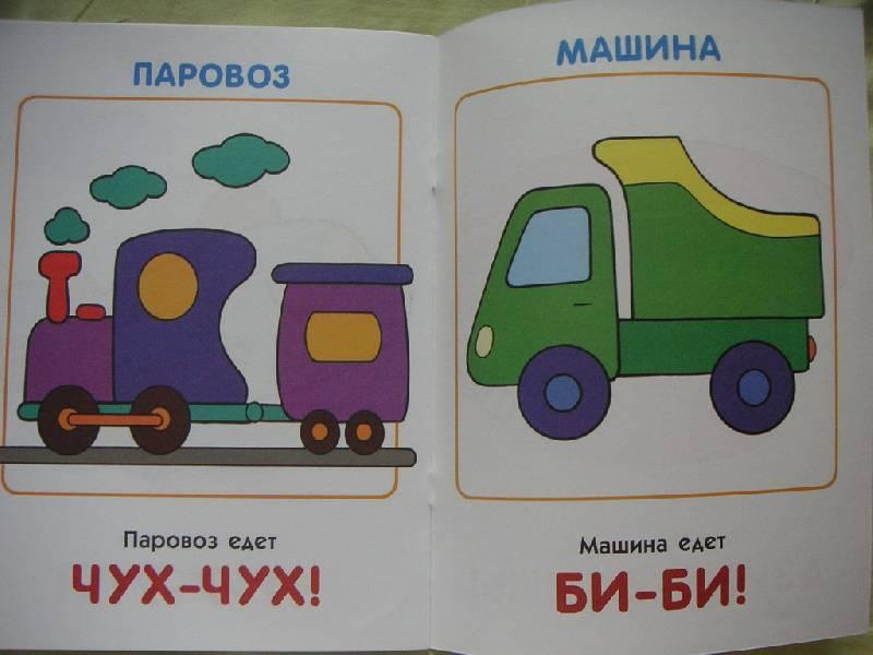 Иллюстрация 1 из 28 для Что как звучит? Развитие ребенка от рождения до года. - Дарья Денисова | Лабиринт - книги. Источник: kisska