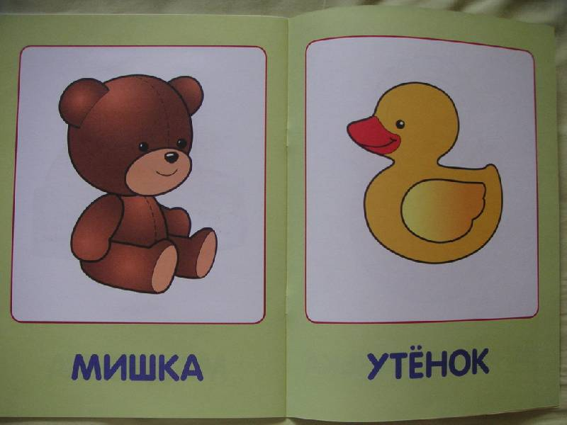 Иллюстрация 1 из 19 для Мои любимые игрушки: Развитие ребенка от рождения до года. - Дарья Денисова | Лабиринт - книги. Источник: kisska