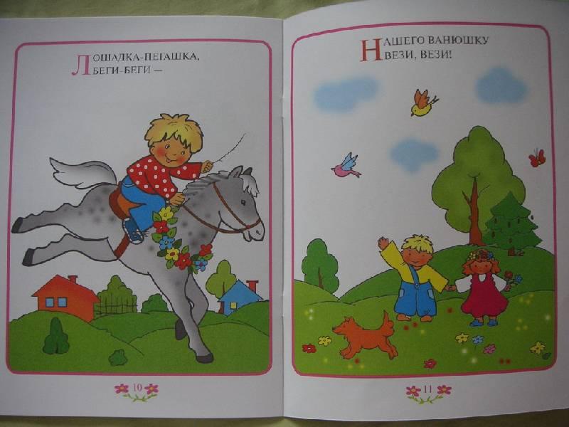 Иллюстрация 1 из 27 для Прибаутки для малютки: Развитие и обучение детей от рождения до года. | Лабиринт - книги. Источник: kisska