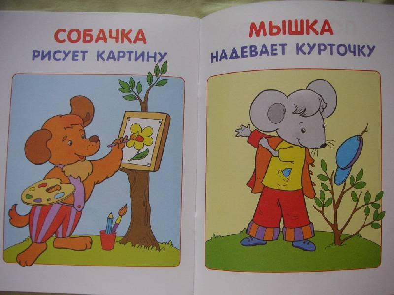 Иллюстрация 2 из 22 для книги моя первая