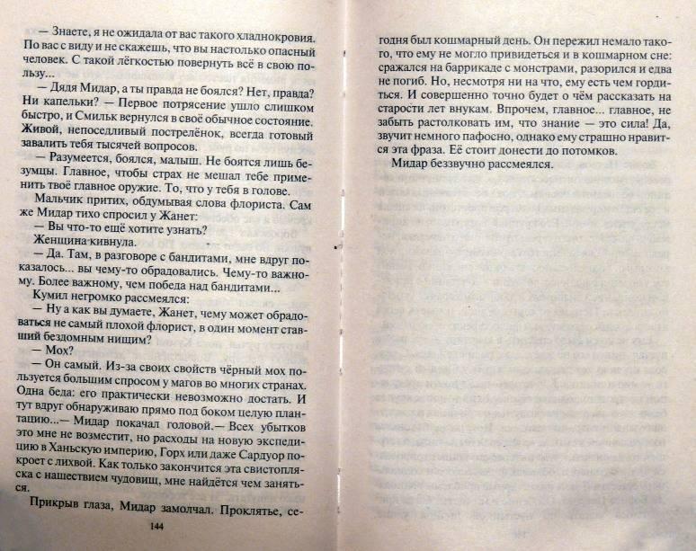 Иллюстрация 1 из 9 для Чего хотят демоны - Андрей Белянин | Лабиринт - книги. Источник: Alef